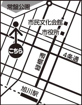 旭川会場地図