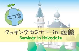 エコ楽クッキングセミナー in 函館