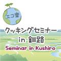 エコ楽クッキングセミナー in 釧路