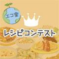 エコ楽レシピコンテスト