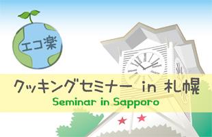エコ楽クッキングセミナー in 札幌
