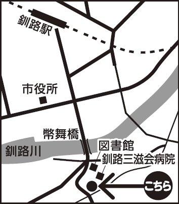 釧路会場地図