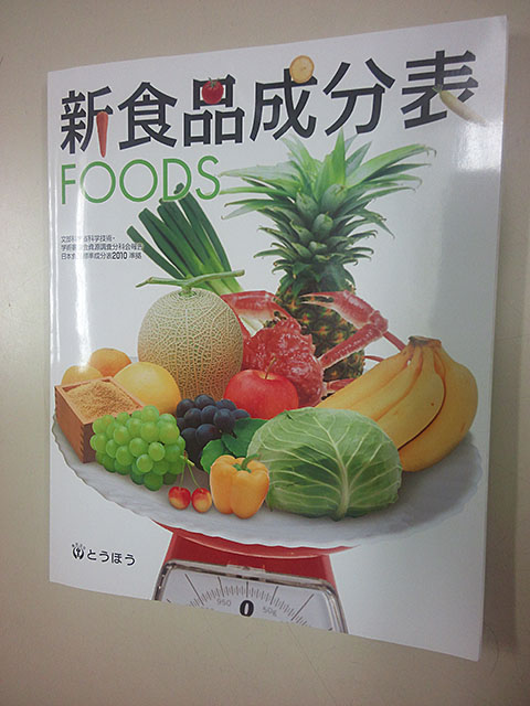 「新食品成分表」の表紙