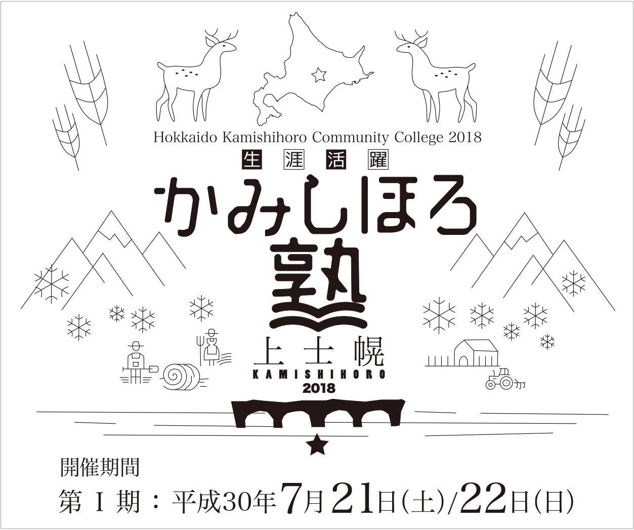 かみしほろ塾第1期