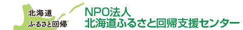 NPO法人北海道ふるさと回帰支援センター