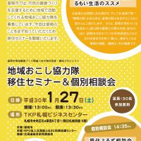札幌説明会チラシ(表面)