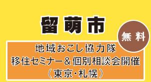 【東京】留萌市地域おこし協力隊 移住セミナー&個別相談会開催!のイメージ