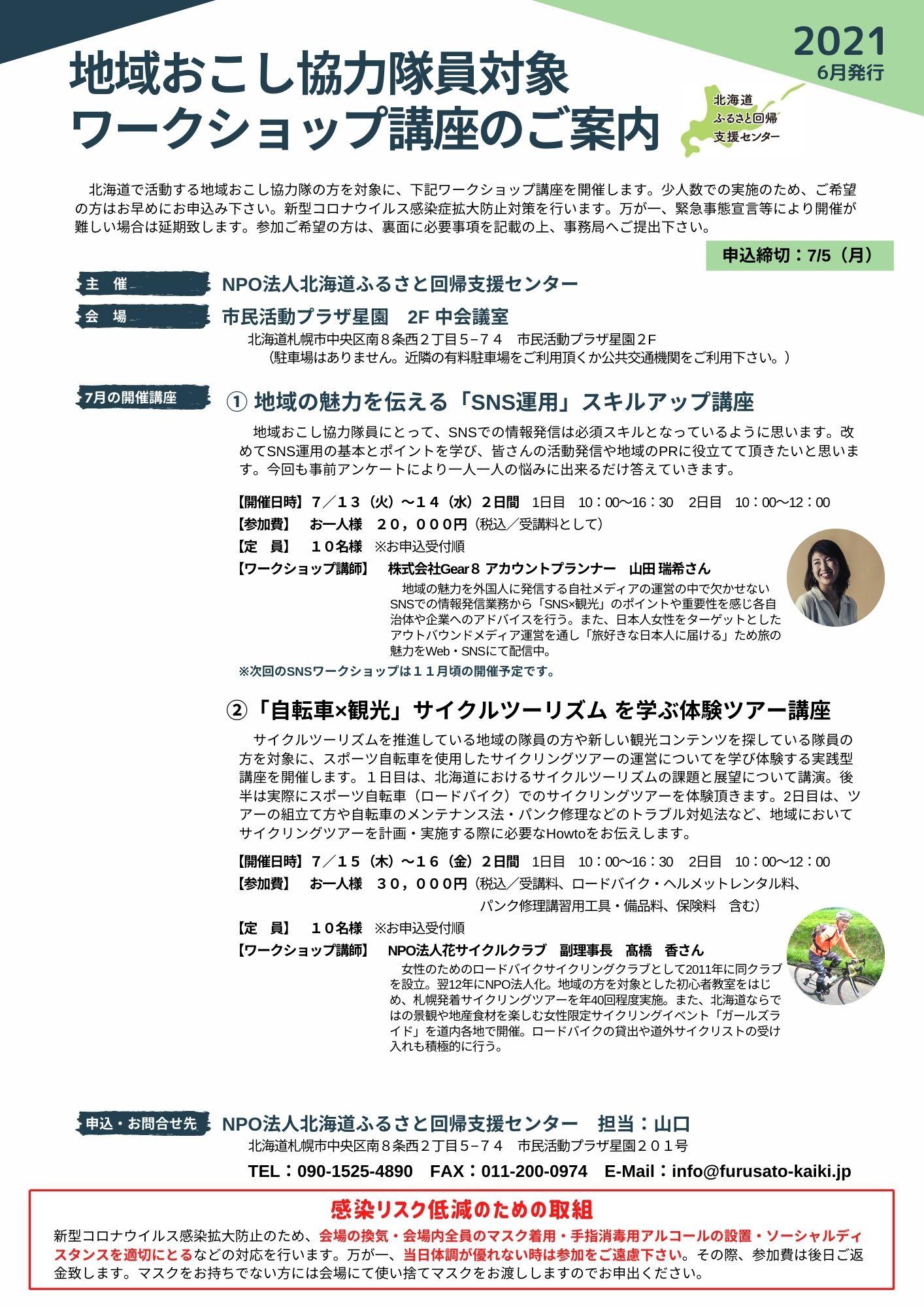 北海道地域おこし協力隊セミナー